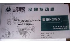 Комплект прокладок на двигатель H3